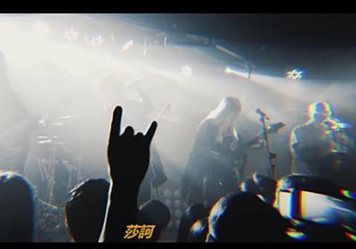 米紙が台湾バンドに注目「尼僧がヘビメタバンドに参加したらこうなるのか…」   クーリエ・ジャポン