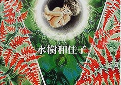 【連載企画】中島かずきの「このマンガもすごい!」 <第4回>水樹和佳子『樹魔・伝説』 | このマンガがすごい!WEB