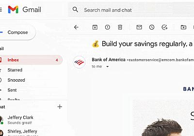 「Gmail」で信頼できるドメインからのメールアイコンにブランドロゴを表示する機能 - 窓の杜