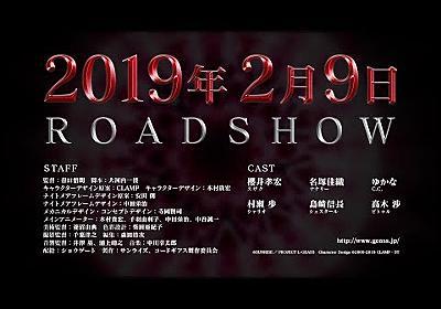 2019年2月9日公開『コードギアス 復活のルルーシュ』劇場予告編 第1弾 - YouTube