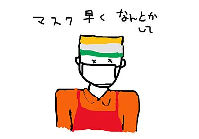免疫力を高めるために(コロナ対策) - blogofkira