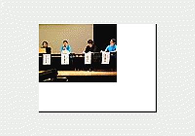 地方のオープンソース技術者はどう活きるべきか? (1/2):CodeZine(コードジン)