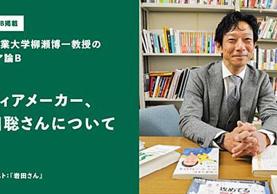 メディアメーカー、岩田聡さんについて。 - ほぼ日刊イトイ新聞
