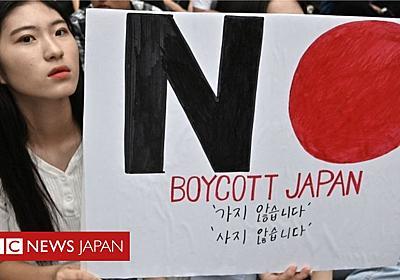 なぜ日本と韓国は仲たがいしているのか、韓国がGSOMIA破棄 - BBCニュース
