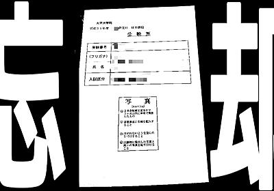 【体験談】大学院入試に受験票を持っていくの忘れた話 - ポロロッカの卵
