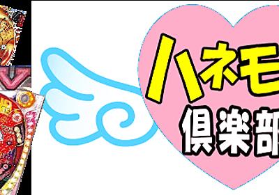 羽根物倶楽部 | 羽根モノ・パチンコ・マニアの方向けに情報をお届けします