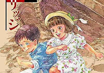 Amazon.co.jp: 星間ブリッジ (1) (ゲッサン少年サンデーコミックス): きゅっきゅぽん: 本