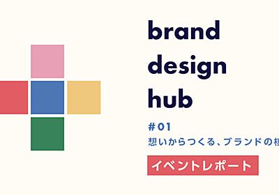 【レポート】brand design hub #01 - 想いからつくる、ブランドの核 -|ひのふ|note