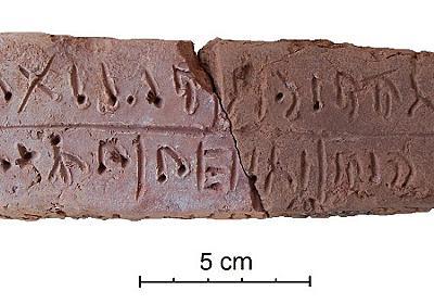紀元前1100年頃に消滅した都市「デイル・アラ」で使用されていた古代文字とは? - GIGAZINE