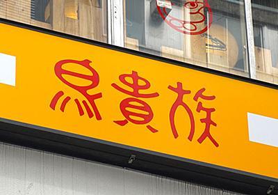ただの食い物屋になってしまった「鳥貴族」、客数と株価を落とした戦略ミスとは?=山田健彦 | マネーボイス