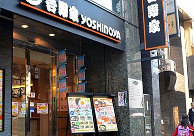 吉野家「いらっしゃいませ」廃止 新しいあいさつは…:朝日新聞デジタル