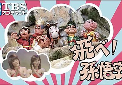 【ドリフの西遊記】人形劇「飛べ!孫悟空」は、今観ても面白い! - あとかのブログ