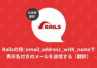 Railsの技: email_address_with_nameで表示名付きのメールを送信する(翻訳) TechRacho by BPS株式会社