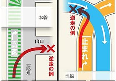 道路に着色、高速の逆走事故防げ 統一カラーの導入検討:朝日新聞デジタル