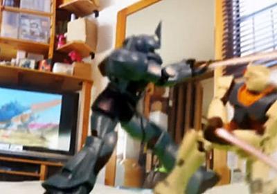 ガンダムとグフの激闘が寝室で展開!? ガンプラのコマ撮りアニメで作った「哀・戦士」が超絶クオリティ - ねとらぼ