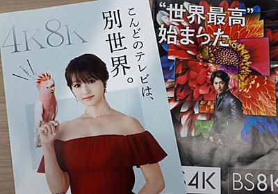 あの4Kテレビが「暗い」というとんでもない衝撃 | テレビ | 東洋経済オンライン | 経済ニュースの新基準
