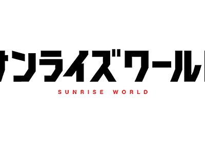 クリエイターインタビュー 第1回 安彦良和 - サンライズワールド アニメの最新情報を日々更新