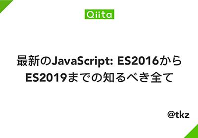 最新のJavaScript: ES2016からES2019までの知るべき全て - Qiita