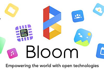 「無料&オープンソースのGoogle」を目指すオープンソース・オープンアクセス・オープンデータのツール「Bloom」 - GIGAZINE