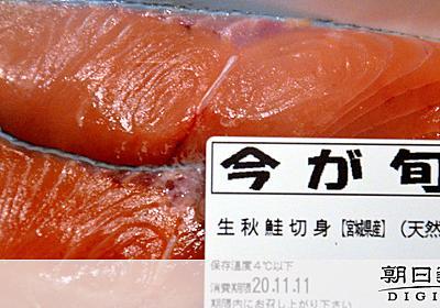 「生」は生食してもいい? 勘違いで秋鮭食べて食中毒 :朝日新聞デジタル