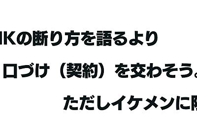 【NHK】その対処、本当に正しいの?放送法第64条、そんなに強くないよ? - シノイズム