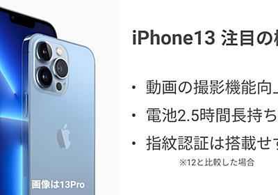 Apple、「iPhone13」4機種発表 カメラ機能を向上: 日本経済新聞