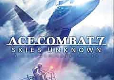 「エースコンバット」ほぼ全作を通して劇中の戦史&技術史を振り返る。エルジアの無人機はベルカの技術……ってどういうこと? - 4Gamer.net