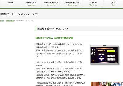 「波動」というオカルトを信じる昭恵夫人 | プレジデントオンライン