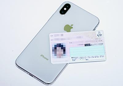 iPhoneから確定申告が可能に、マイナンバーカード読取に対応へ - Engadget 日本版
