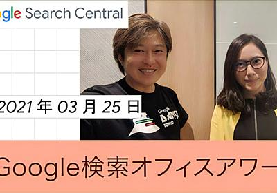 Google検索オフィスアワー (2021年3月25日)   iSchool合同会社