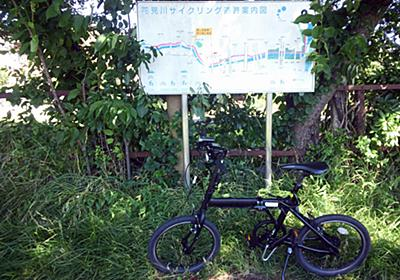 休憩所なんて無かった・・・いいね? ~ 花見川サイクリングコース(その4) ~ | 手巻きタバコと自転車と・・・。