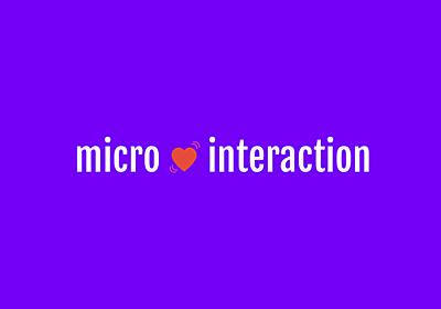より良いUIのためのマイクロインタラクション入門 | Goodpatch Blog