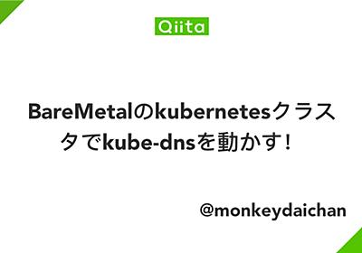 BareMetalのkubernetesクラスタでkube-dnsを動かす! - Qiita