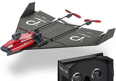 紙飛行機を折ったあの頃の夢「これに乗って自由に空を飛び回りたい」が現実に!? アタマを振って右に左に旋回する紙飛行機ドローン | ギズモード・ジャパン