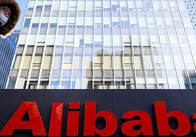 中国当局、アリババに3000億円の罰金 独禁法違反で: 日本経済新聞