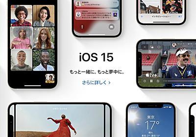 Apple、「iOS 15」を配布開始 iPhoneで集中モード、Safariの機能拡張が利用可能に(1/3 ページ) - ITmedia NEWS