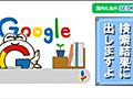 「グーグル求人検索」、人手不足の日本にも導入間近か!? 続々目撃証言【SEO記事12本まとめ】 | 海外&国内SEO情報ウォッチ | Web担当者Forum