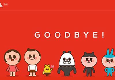 ソーシャルサービス「Path」終了へ - ITmedia NEWS