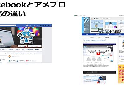 アメブロとFacebookの投稿が一緒やったらアカンでしょ | くまはちのFacebook活用術
