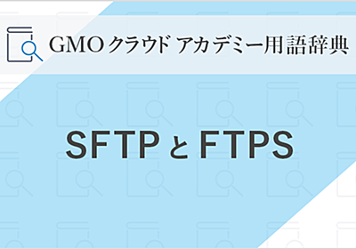 SFTP?FTPS?なにが違う? | GMOクラウドアカデミー