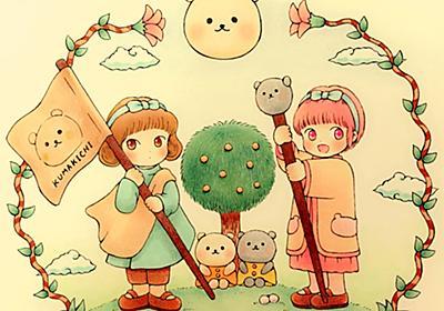 くま美ワンダーランド3 - くま吉のトコトコ絵日記