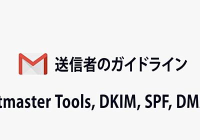 Gmailに学ぶ「セキュリティに配慮したメールサーバを構築する方法」   OXY NOTES