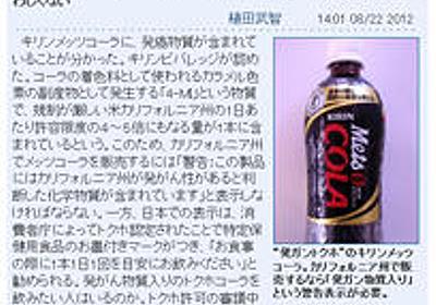 痛いニュース(ノ∀`) : 特保「キリンメッツコーラ」、発ガン物質入りと判明 - ライブドアブログ