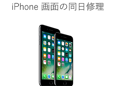 iPhone画面割れの同日修理店が急増 その理由は? - ITmedia NEWS