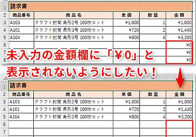 【Excel】明細の未入力の金額欄に「¥0」と表示されるのを防ぐ!エクセルのIF関数の応用テク - いまさら聞けないExcelの使い方講座 - 窓の杜