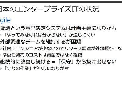 おじさんにも分かるITトレンド説明と日本のエンプラITの限界 - arclamp