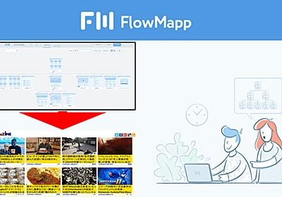 無料利用でも人数制限なくチーム内で共有可能なサイトマップを作れる「Flowmapp」を使ってみた - GIGAZINE
