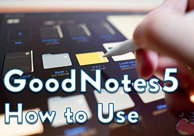 【2020'改】人生を変えるノートアプリ「GoodNotes5」使い方・設定を徹底解説 | Apple信者1億人創出計画