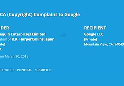 「漫画村」がGoogleの検索結果から排除、削除申請者はハーレクイン | 日経 xTECH(クロステック)