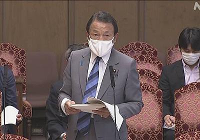 麻生副総理 死亡率低さを指摘「国民の民度のレベルが違う」   NHKニュース